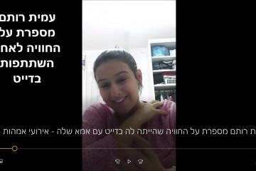 עמית רותם מספרת על החוויה שלה מהדייט עם אמא