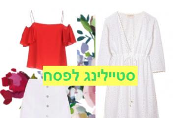 סטילינג לפסח – מה ואיך ללבוש